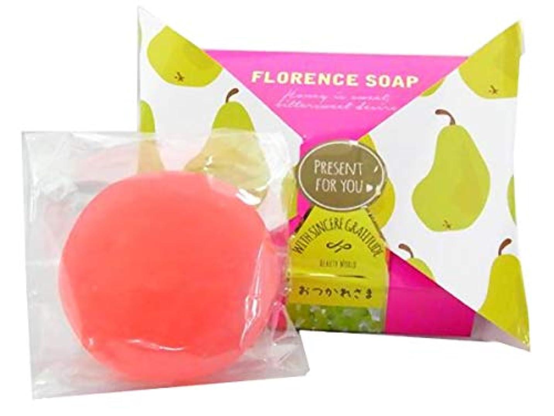 さておきプロフェッショナル緩むビューティーワールド BWフローレンスの香り石けん リボンパッケージ 6個セット FSP386?蜜の甘く切ない願い