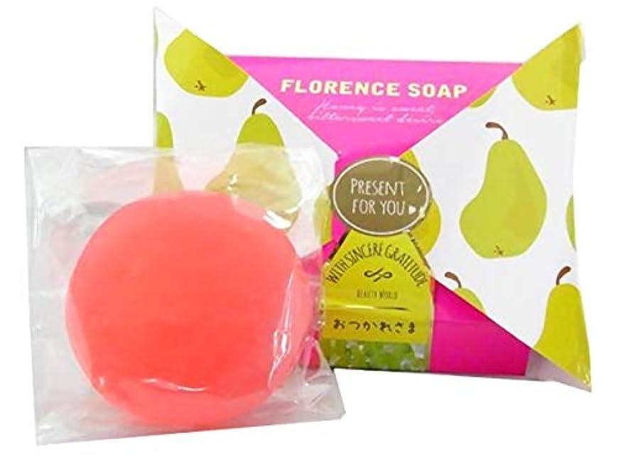 港おしゃれなライドビューティーワールド BWフローレンスの香り石けん リボンパッケージ 6個セット FSP386?蜜の甘く切ない願い