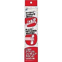 CYBER ・ アクリルフィギュアスタンド ( amiibo 用)