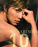成宮寛貴10周年記念メモリアル本「Hiroki Narimiya Anniversary Book10」