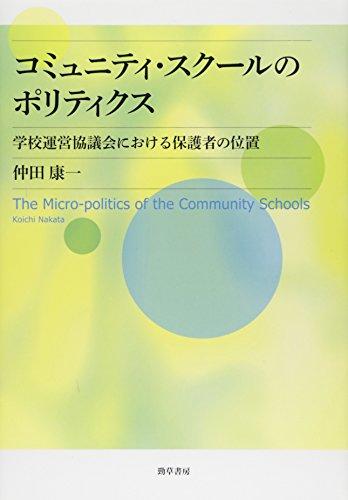 コミュニティ・スクールのポリティクス: 学校運営協議会における保護者の位置
