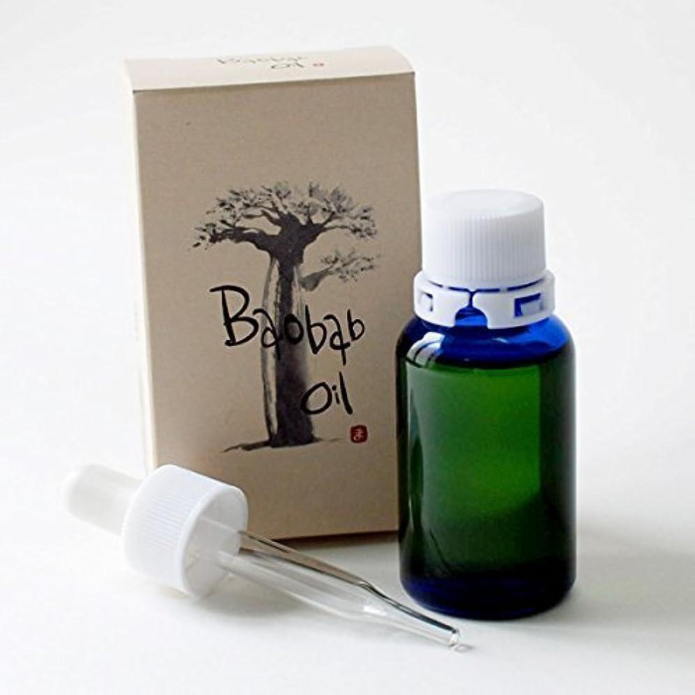 収入血まみれの信頼性バオバブオイル 30ml(約1155滴分)