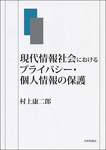 [画像:現代情報社会におけるプライバシー・個人情報の保護]