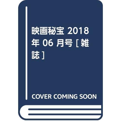 映画秘宝 2018年 06 月号 [雑誌]