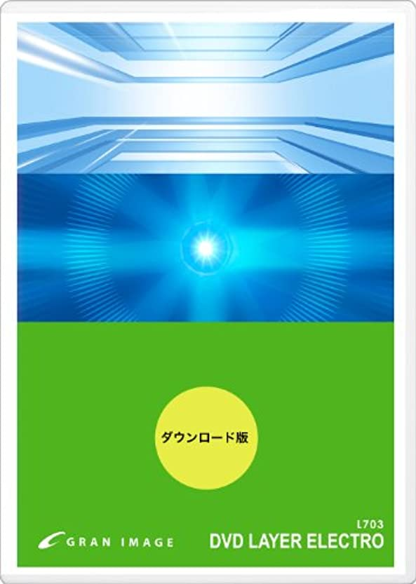 リーンキャストマンモスグランイメージ L703 DVDレイヤーエレクトロ [ダウンロード]