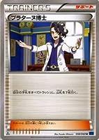 ポケモンカードゲーム プラターヌ博士 (U) / XY1拡張パック「コレクションX」