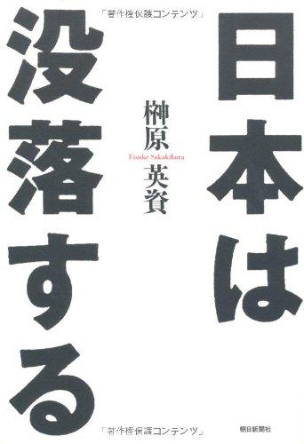 日本は没落するの詳細を見る