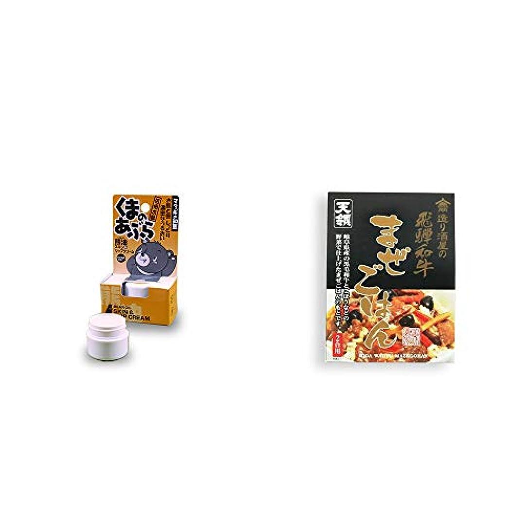 漁師買い手書士[2点セット] 信州木曽 くまのあぶら 熊油スキン&リップクリーム(9g)?天領酒造 飛騨和牛まぜごはん(170g)