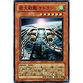 【遊戯王カード】 巨大戦艦テトラン 【スーパー】 EE4-JP077-SR