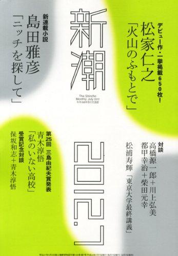 新潮 2012年 07月号 [雑誌]