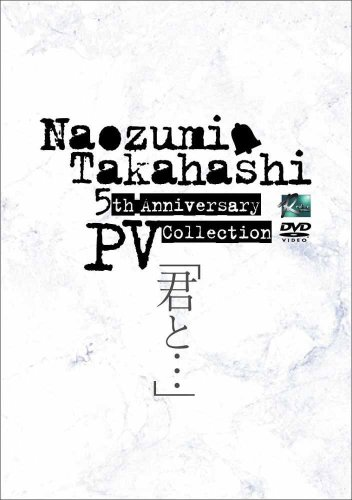 Naozumi Takahashi 5th Anniversary PV Collection「君と…」 [DVD]