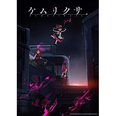 ケムリクサ 1巻[上巻] [Blu-ray]