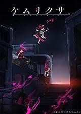 【早期購入特典あり】ケムリクサ 1巻[上巻] (ブックレット付) [Blu-ray]