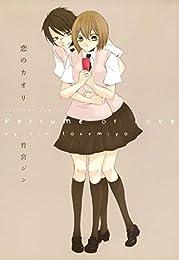 恋のカオリ (百合姫コミックス)