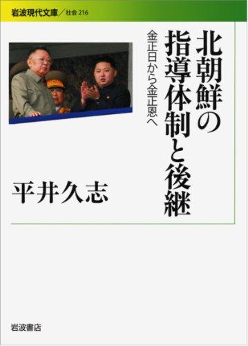 北朝鮮の指導体制と後継――金正日から金正恩へ (岩波現代文庫)の詳細を見る