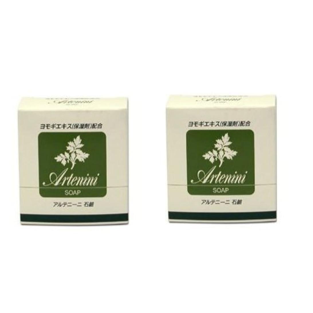品種オークランド母性アルテニーニ 石鹸 2個組