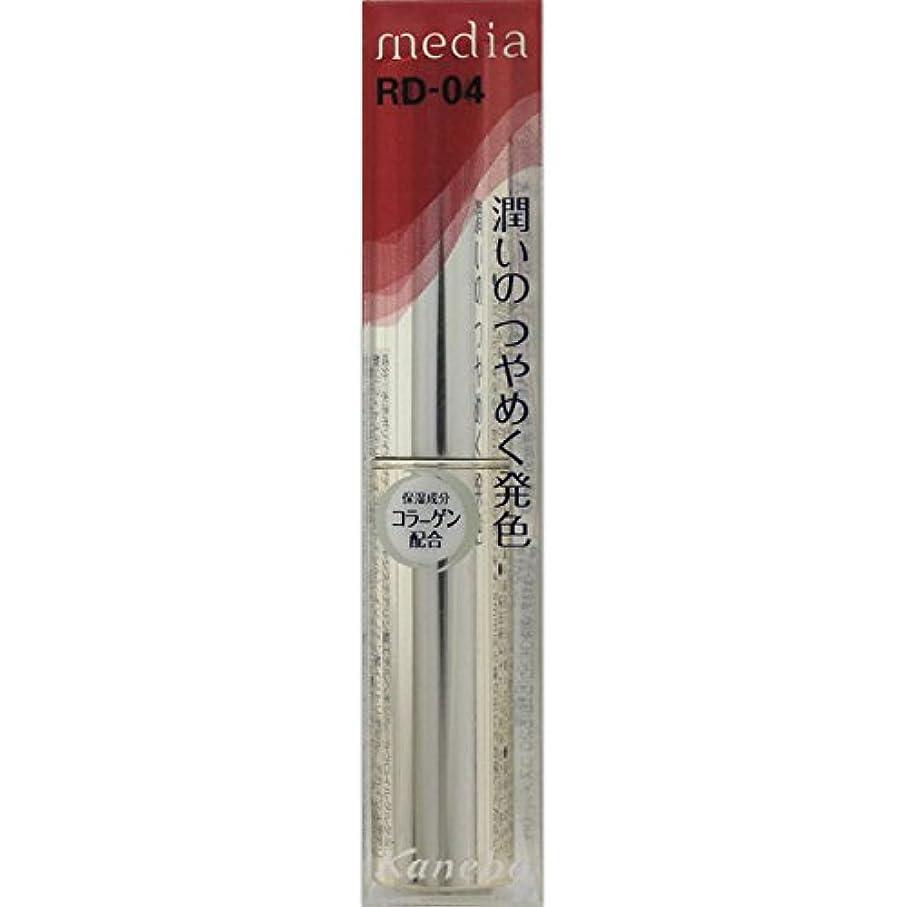 または組み合わせる実験をするカネボウ メディア(media)シャイニーエッセンスリップA カラー:RD-04
