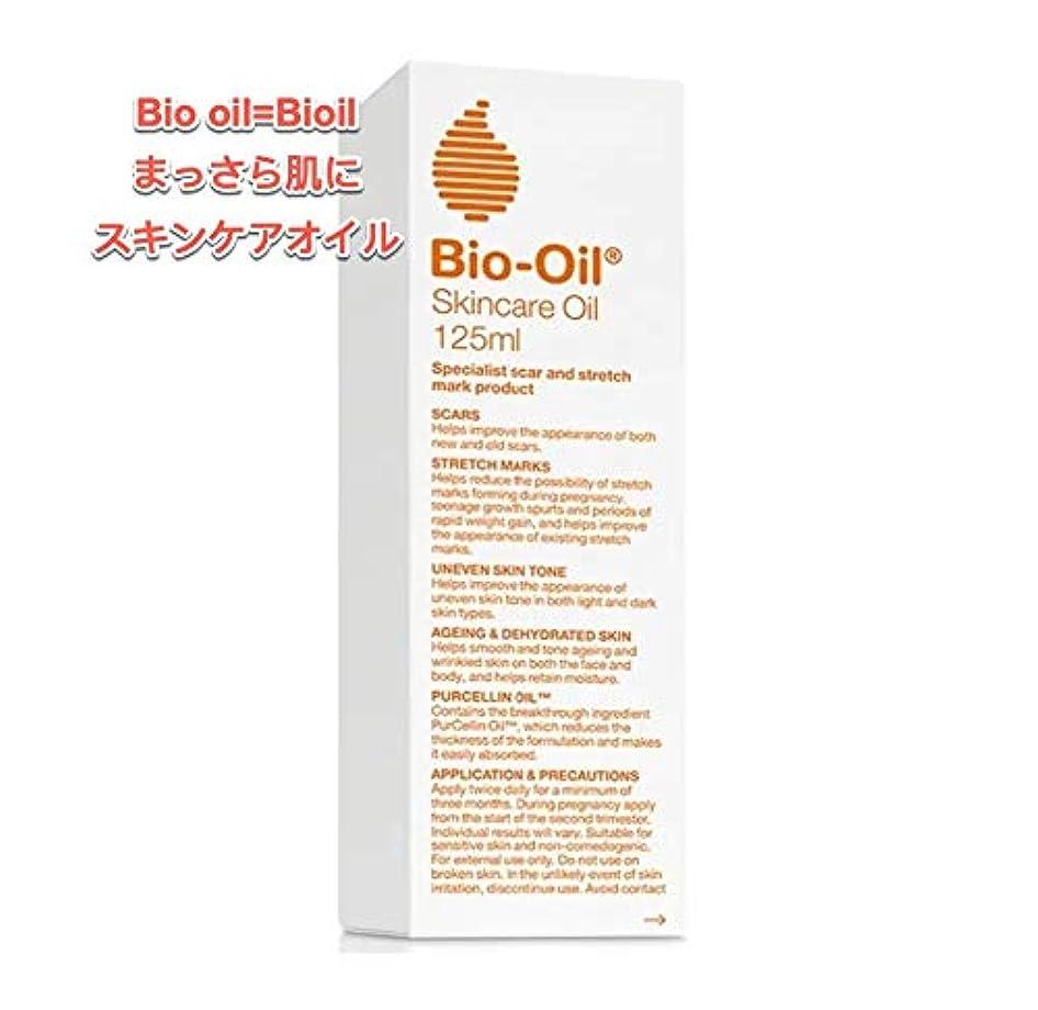 副産物トーナメント株式Bio-oil(バイオオイル)125ml (海外直送) [並行輸入品]