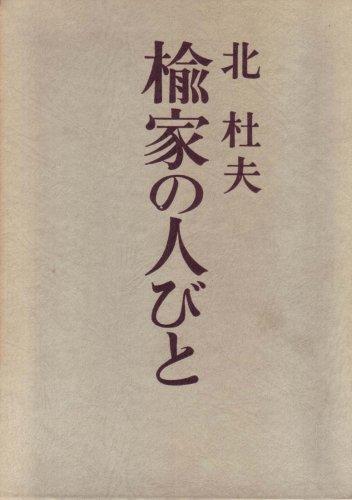 楡家の人びと (1964年)の詳細を見る