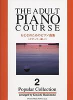 おとなのためのピアノ曲集〈ポピュラー編:2〉