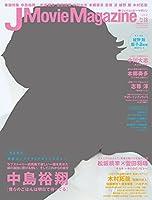 J Movie Magazine(ジェイムービーマガジン) Vol.18 (パーフェクト・メモワール)