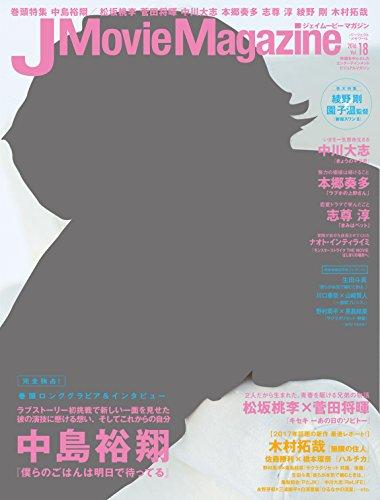 J Movie Magazine(ジェイムービーマガジン) Vol.18 (パーフェクト・メモワール)の詳細を見る