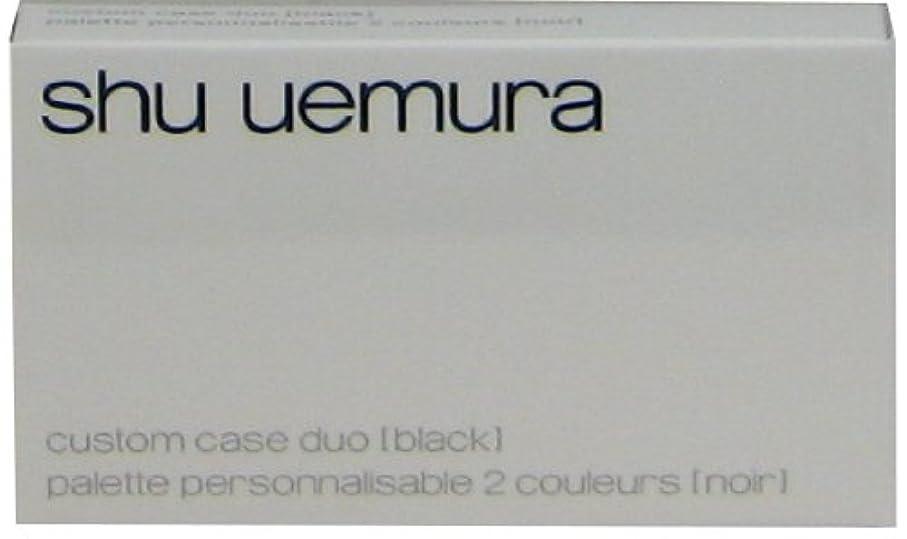 シュウウエムラ カスタムケース II(ブラック)