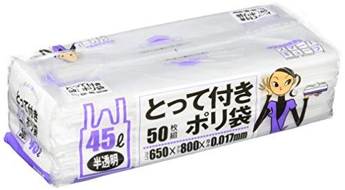 ポリ袋 スマートキューブ とって付き 半透明 45L 50枚入 厚さ0.017mm SC49