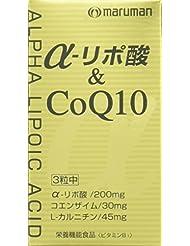 マルマン α-リポ酸&CoQ10 249mg×90粒