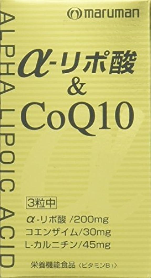 住む実際の大量マルマン α-リポ酸&CoQ10 249mg×90粒