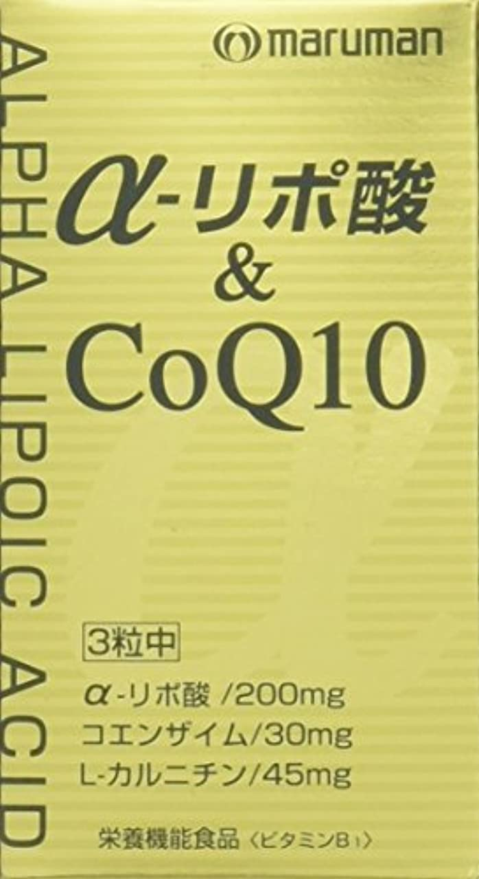 権利を与えるであること体現するマルマン α-リポ酸&CoQ10 249mg×90粒