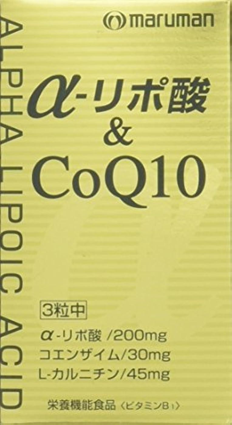 ストライプ不要弾薬マルマン α-リポ酸&CoQ10 249mg×90粒