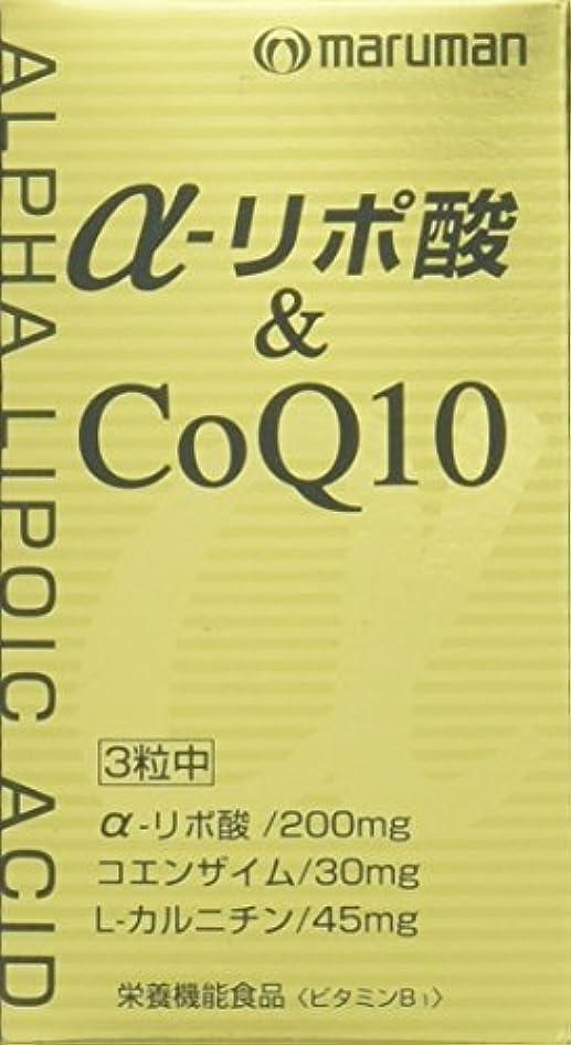 アピール読書をする急性マルマン α-リポ酸&CoQ10 249mg×90粒