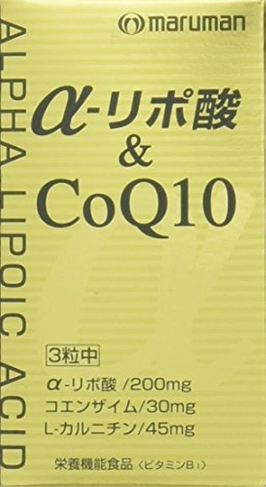 ドレイン急ぐ学部マルマン α-リポ酸&CoQ10 249mg×90粒