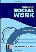 Mu'jam muṣṭalaḥāt al-khidmah al-ijtimā'īyah : Injilīzī-ʻArabī = Dictionary of social work : English - Arabic (Arabic Edition) [並行輸入品]