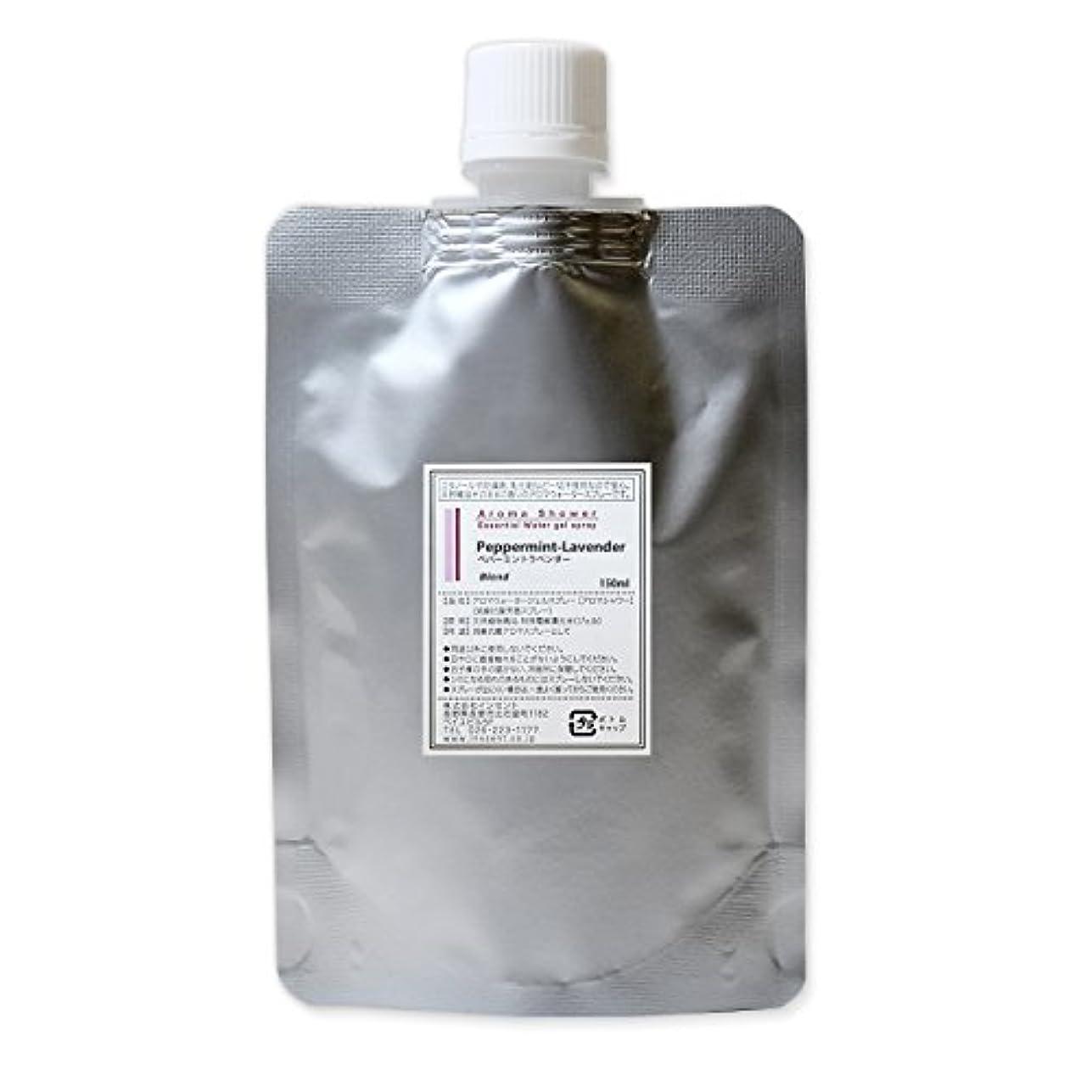 ステンレス呼吸する豊かにする(詰替用 アルミパック) アロマスプレー (アロマシャワー) ブレンド ペパーミントラベンダー 150ml インセント