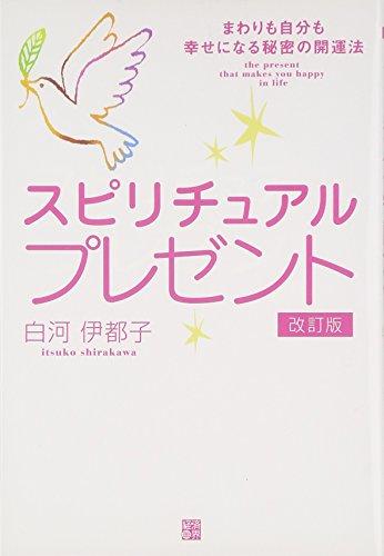 スピリチュアルプレゼント—まわりも自分も幸せになる秘密の開運法 (RYU SELECTION)