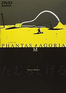 a piece of PHANTASMAGORIA【劇場版】 [DVD]