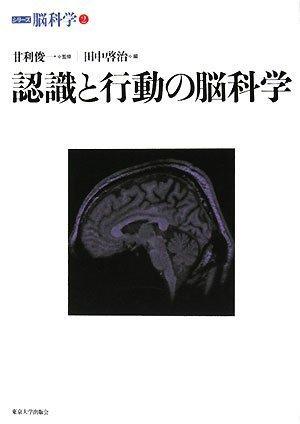 認識と行動の脳科学 (シリーズ脳科学)の詳細を見る