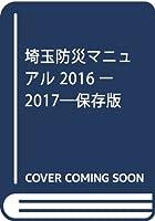 埼玉防災マニュアル 2016ー2017―保存版