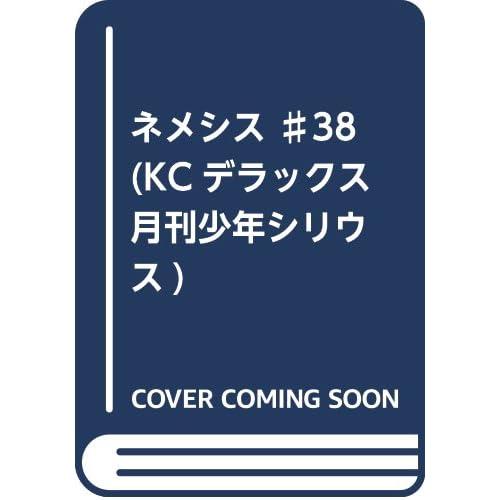 ネメシス ♯38 (KCデラックス)