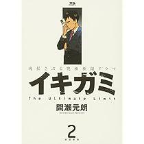 イキガミ―魂揺さぶる究極極限ドラマ (2) (ヤングサンデーコミックス)