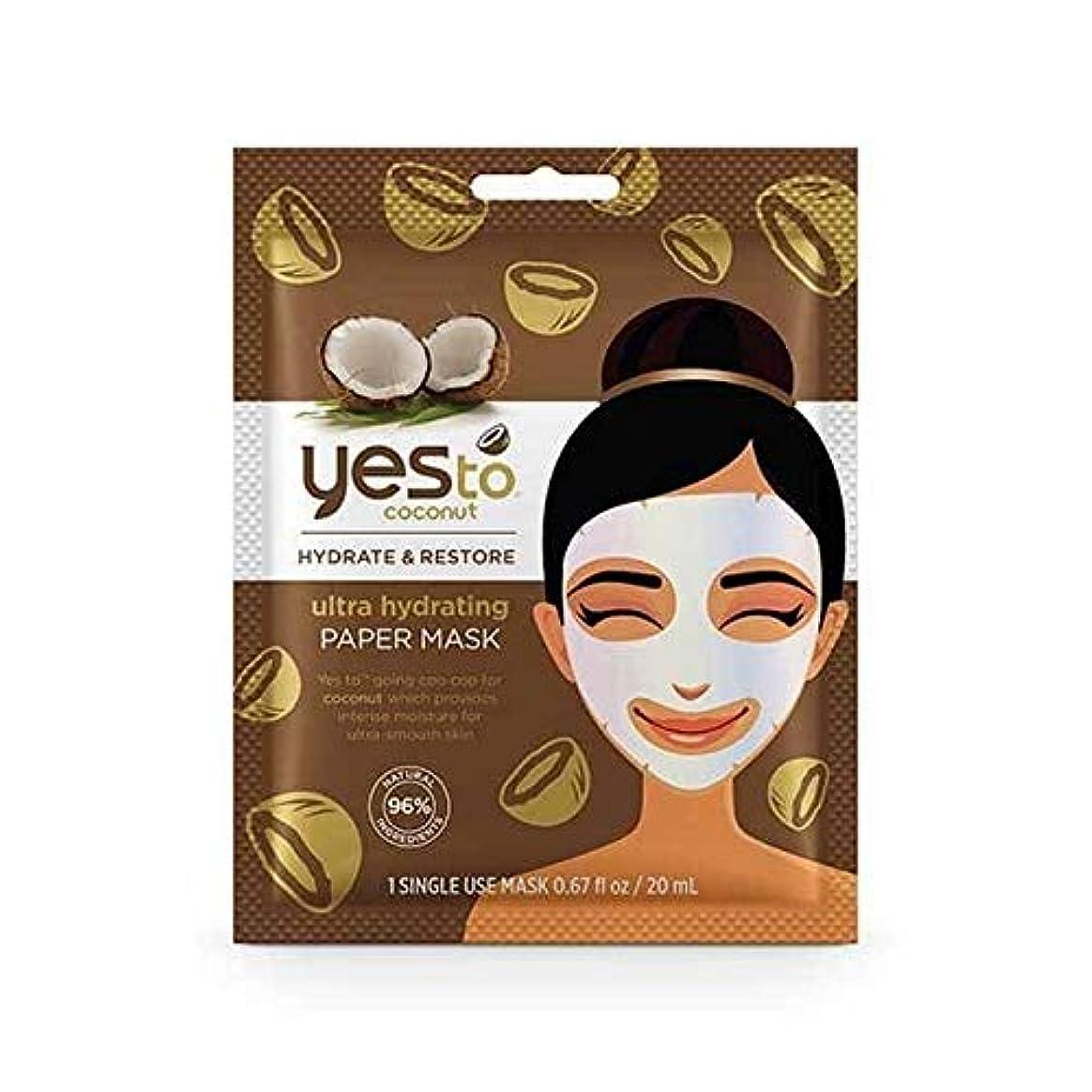 規模過激派鰐[YES TO!] はい、超水和紙マスクをココナッツします - Yes To Coconut Ultra Hydrating Paper Mask [並行輸入品]