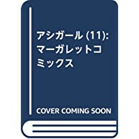 アシガール 11 (マーガレットコミックス)