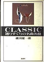 CLASSIC選(よ)りすぐりの名曲名盤