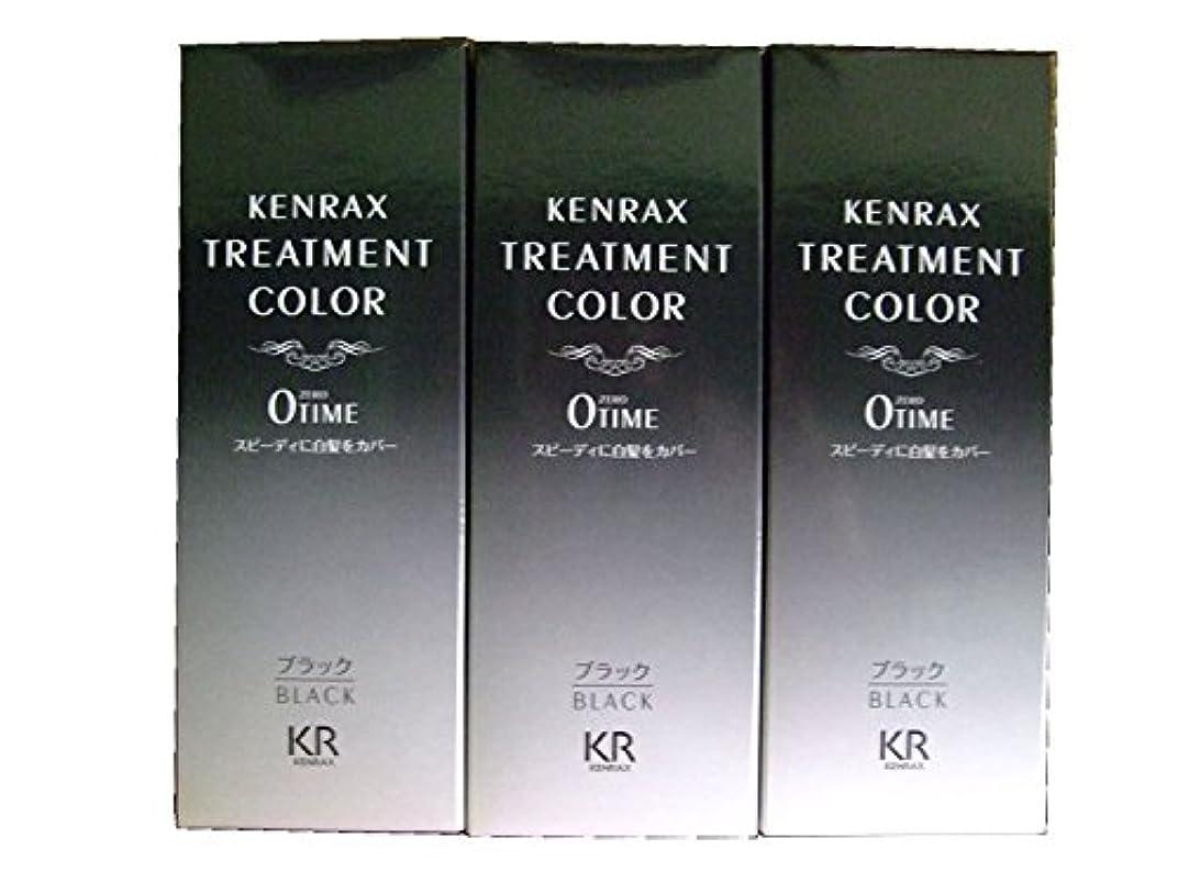 コア省喪ケンラックス トリートメントカラー ブラック(染毛料)160g[ヘアマニキュアタイプ] 3個セット