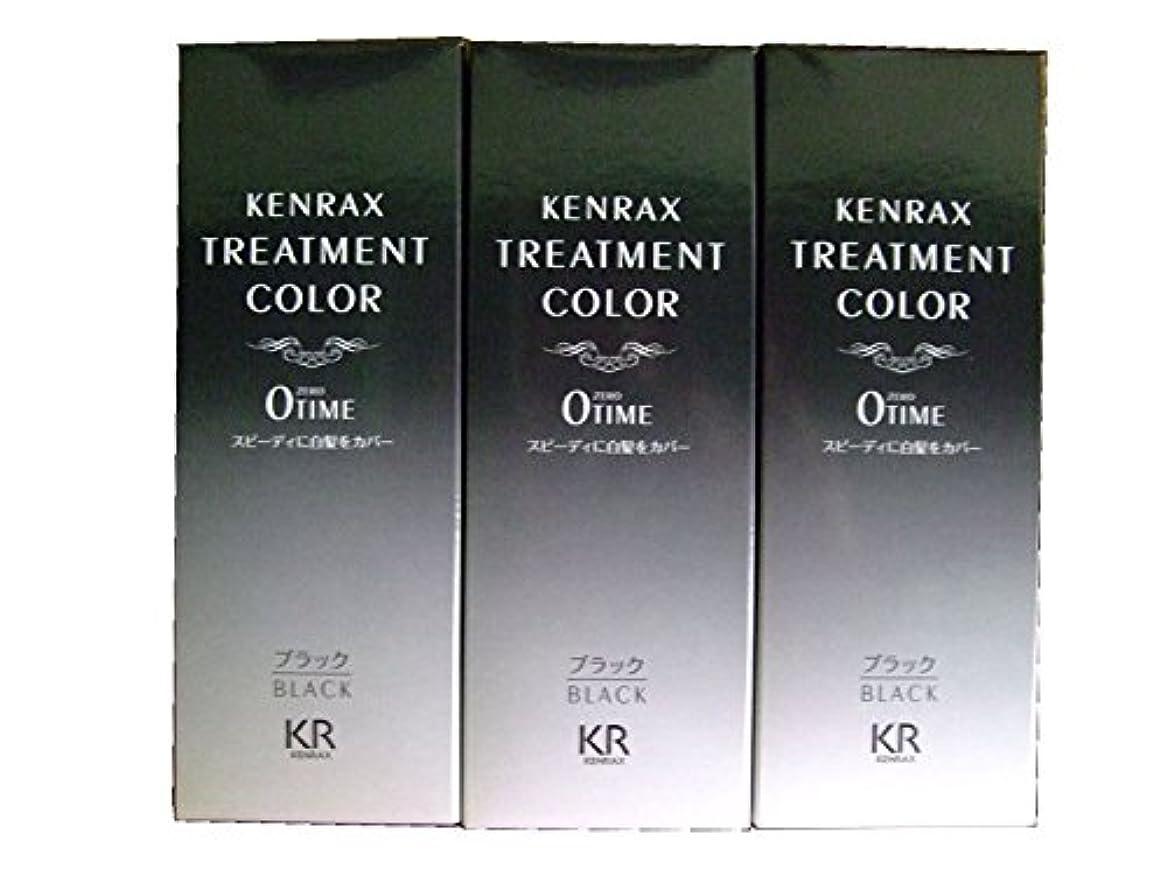意志画面仕事ケンラックス トリートメントカラー ブラック(染毛料)160g[ヘアマニキュアタイプ] 3個セット