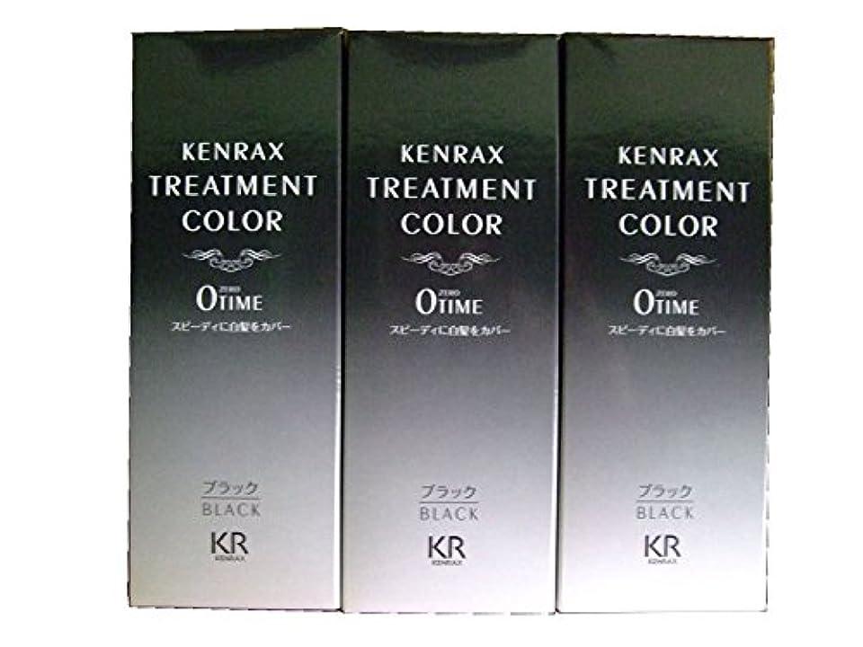 損なう立場確実ケンラックス トリートメントカラー ブラック(染毛料)160g[ヘアマニキュアタイプ] 3個セット