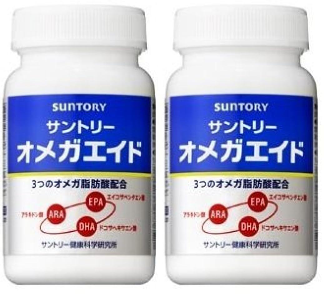 修正ハック文明化【2個セット】サントリー オメガエイド 180粒