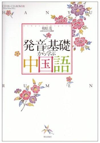発音の基礎から学ぶ中国語